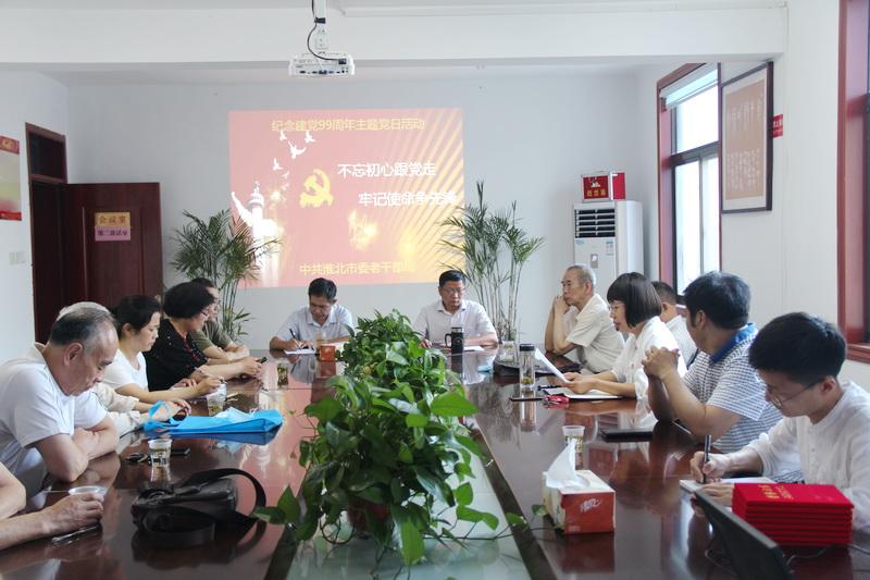 淮北市委老干部局开展纪念建党99周年主题党日活动